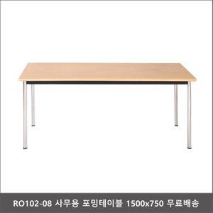 RO102-08 사무용 포밍테이블 1500x750 회의실테이블