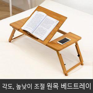 좌식 간이 원목 베드 노트북 테이블 트레이 침대 책상