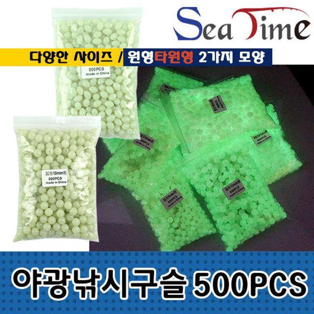 씨타임 야광낚시구슬(500개) 3~5mm 낚시 자작 채비