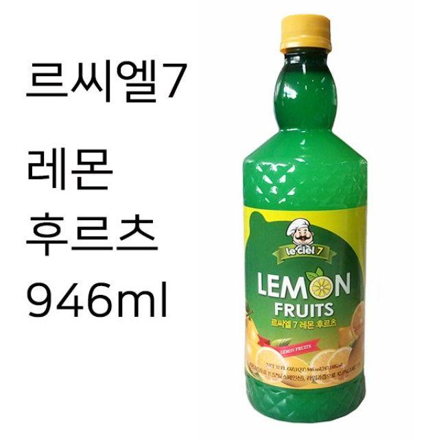 르시엘 레몬 후르츠 946ml 레몬농축액 라임쥬스,라임쥬스,레몬원액,레몬쥬스,라임농축액,에이드,칵테일,레몬즙