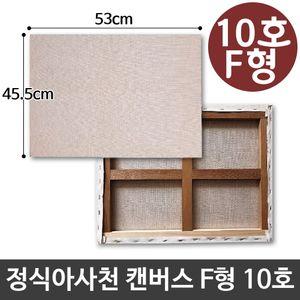 정식 아사 천 캔버스 10호 인물화 유화 F형