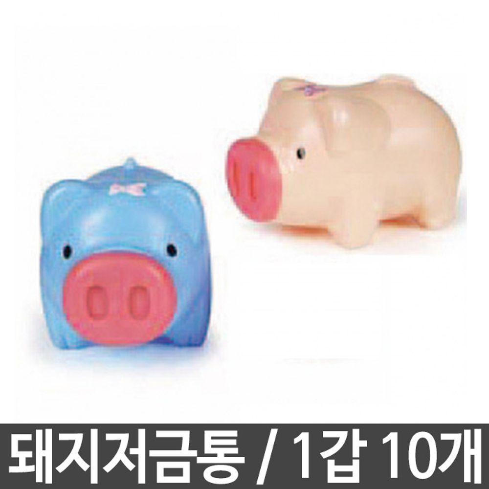 크림팬시 돼지저금통 저금통 1갑10개 [제작 대량 도매 로고 인쇄 레이저 마킹 각인 나염 실크 uv 포장 공장 문의는 네이뽕]