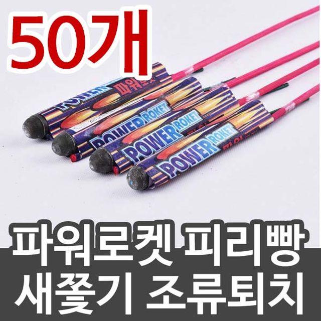 피리빵50개 멧돼지/새쫓기/조류/피리빵/파워로켓