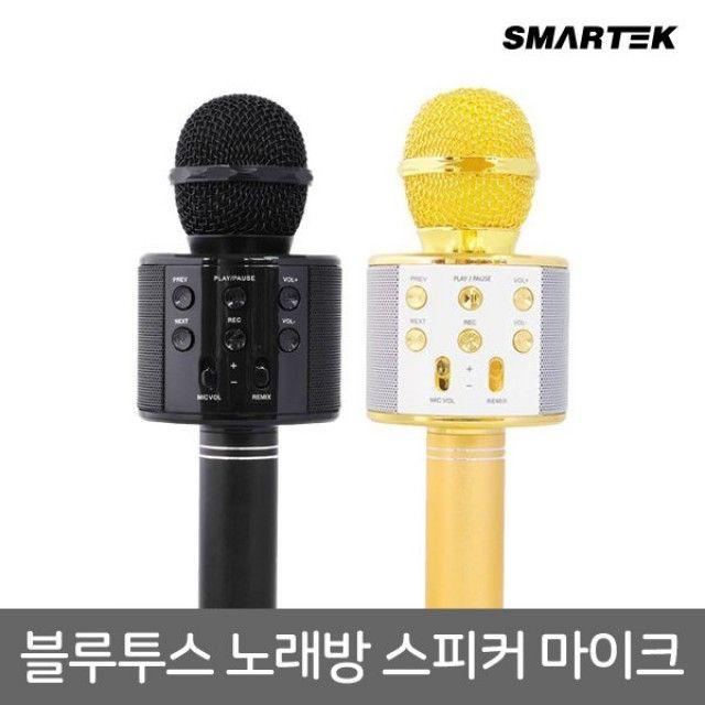 스마텍 블루투스마이크 STMC1000 노래반주 노래방마이크 휴대용노래방