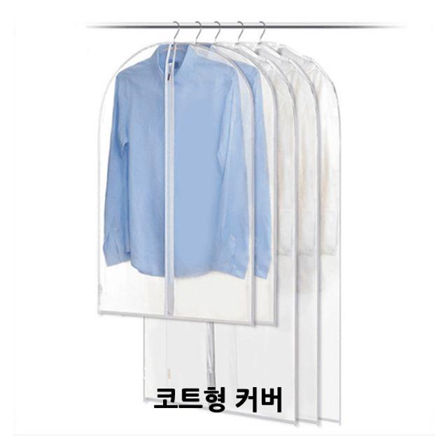 투명 의류 커버 코트형 5p세트 옷보관용품