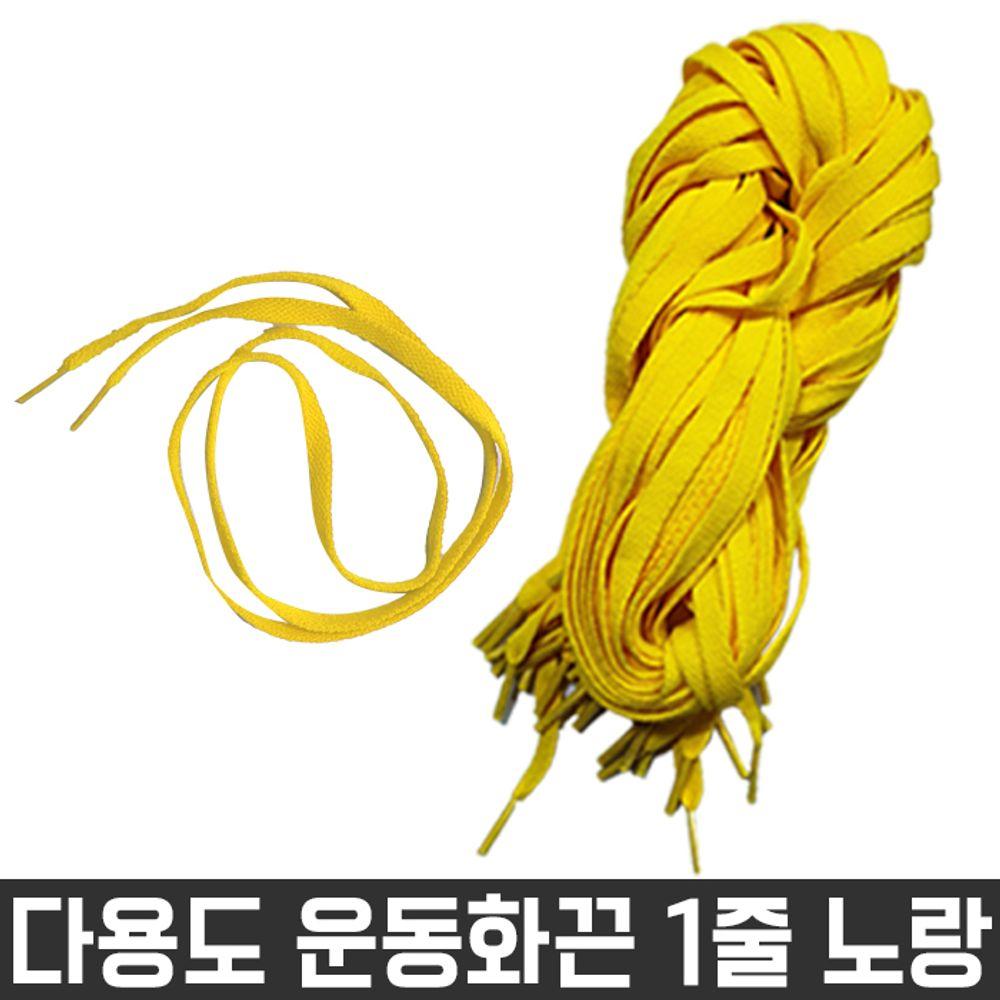 다용도 목걸이 넙적 신발 운동화 끈 노란색 1줄 재료