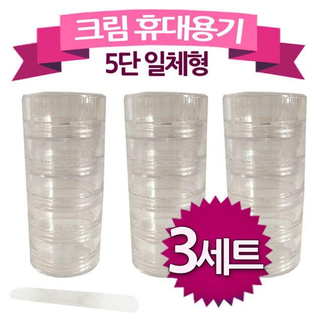W 휴대용 화장품 크림5단용기 3세트 화장품 공병