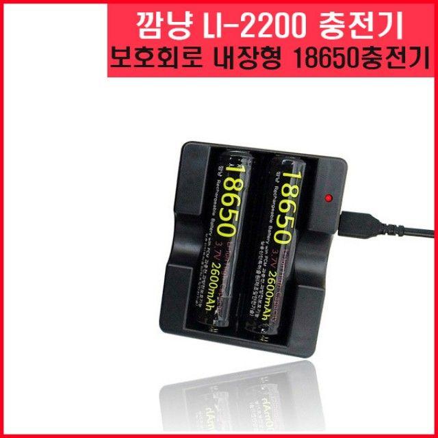 깜냥 LI-2200M 충전기 18650충전기 2구