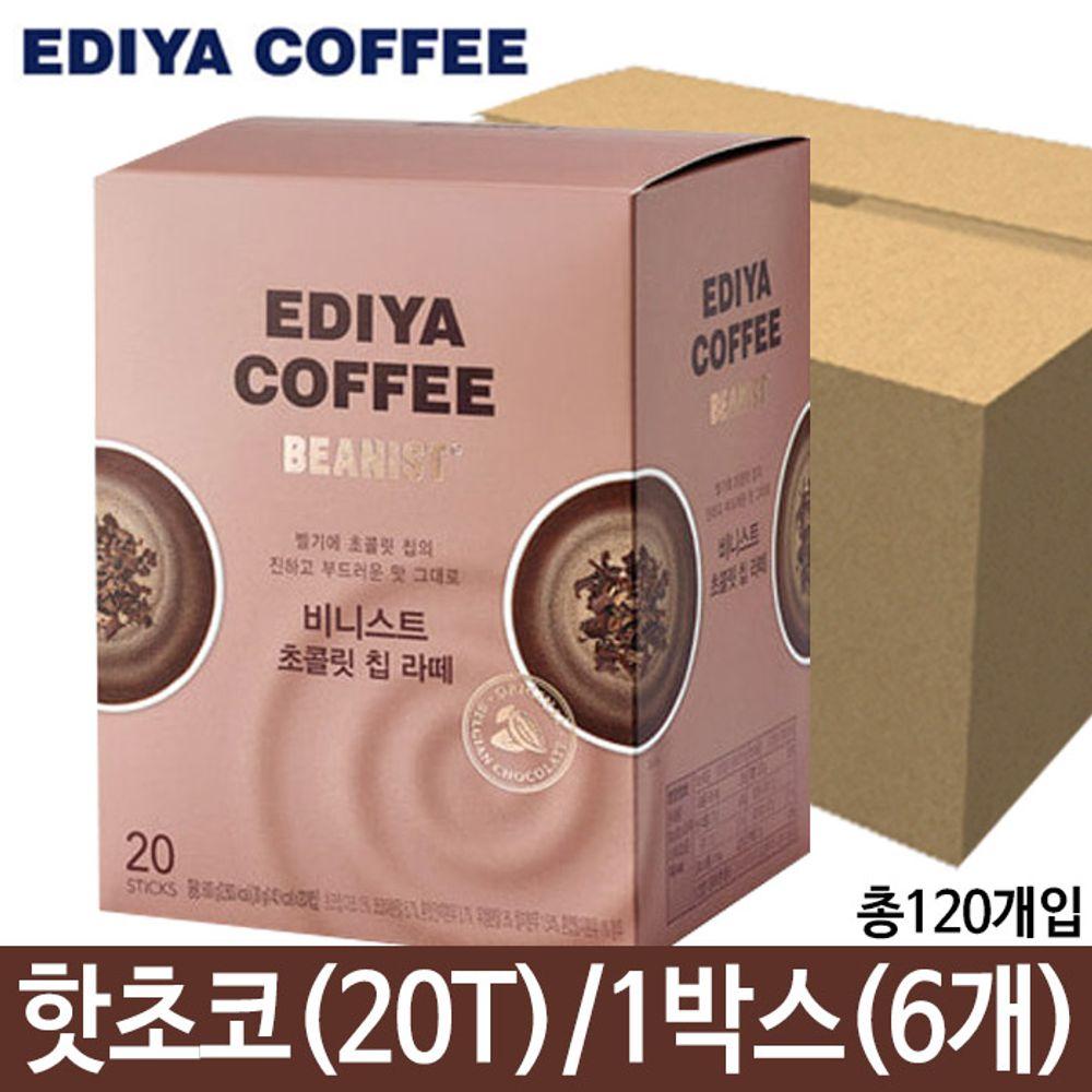 이디야 커피 핫초코 20T 1박스6개 비니스트 초콜릿 칩 라떼 [제작 대량 도매 로고 인쇄 레이저 마킹 각인 나염 실크 uv 포장 공장 문의는 네이뽕]