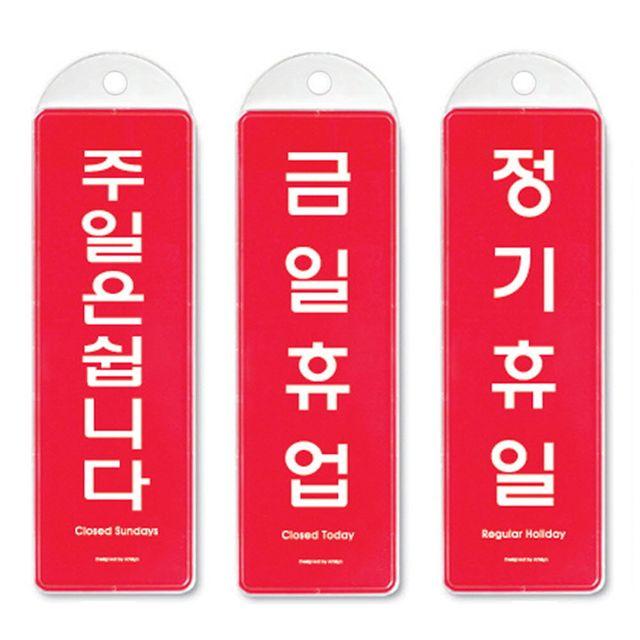 W 걸이식 안내판 단면 3종 정기휴일 금일휴업 주일휴무
