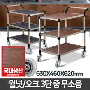 월넛우드 3단 중 무소음바퀴 이동식카트 카 주방웨건