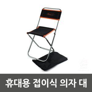 휴대용 접이식 의자 대 5907