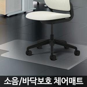 바닥보호매트/의자 바닥 마루 바퀴 긁힘 방지 깔판 패드 장판 체어