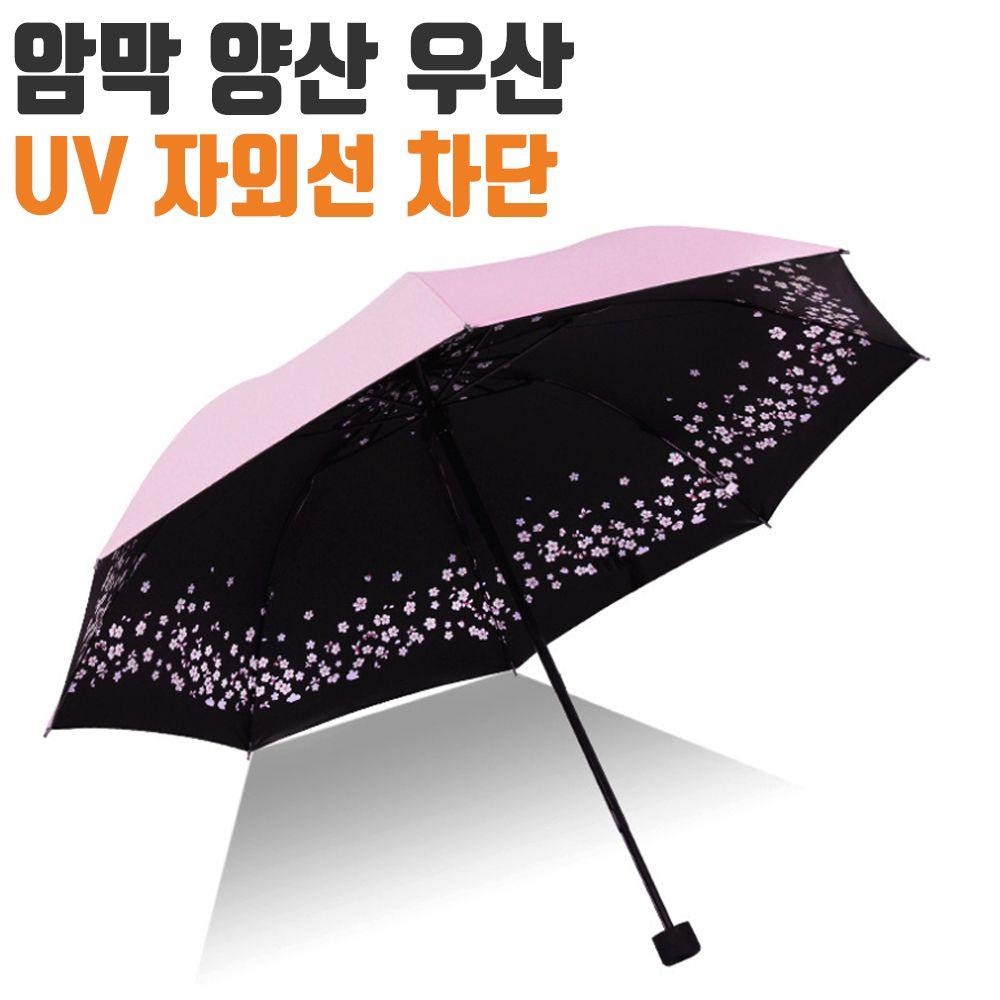 휴대용 UV차단 암막 양산 우산 3단 우양산 벚꽃