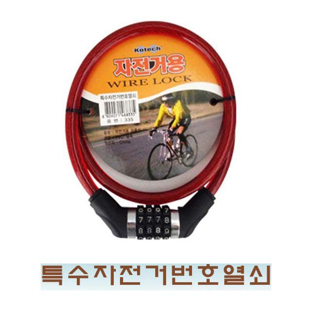 자전거자물쇠 비밀번호자물쇠 번호자물쇠 자물쇠 자전거도난방지 다용도자물쇠 잠금장치 자전거번호자물쇠 자전거용품 창고자물쇠
