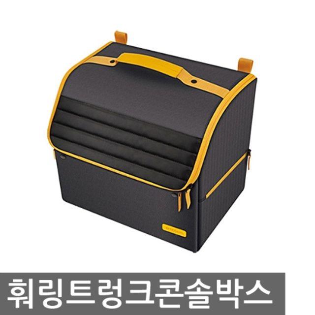 트렁크 정리용품 차량용 자동차 트렁크수납함