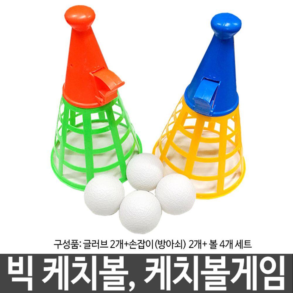 [FABA91] 케치볼 여행게임 휴가지게임 캠핑게임 2인용게임 캐치볼 케치볼게임 캐치볼게임