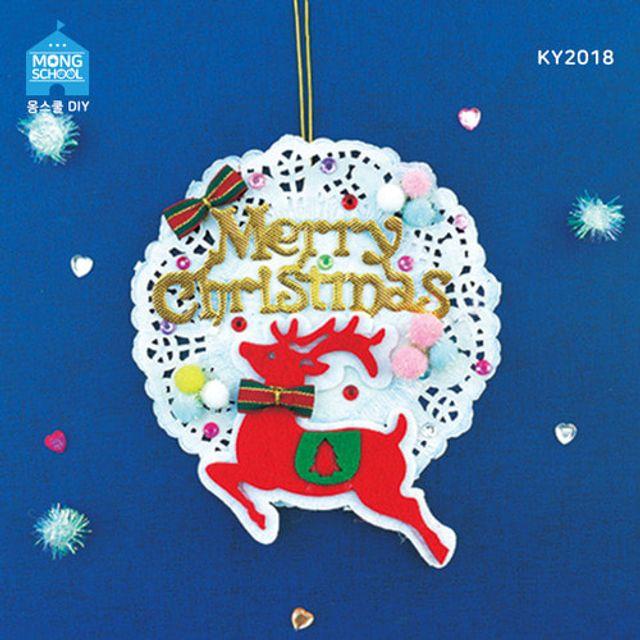 (몽스쿨)KY2018 크리스마스 DIY 루돌프오너먼트 4set