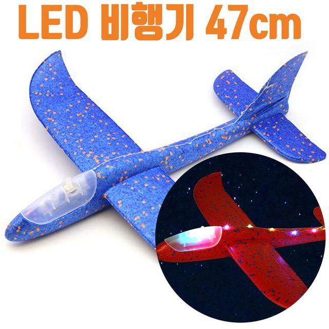 LED 360도 회전 스티로폼비행기 47cm 에어글라이더 B