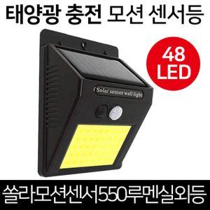 태양광 충전식 모션센서 550루멘 1P 실외등 현관등