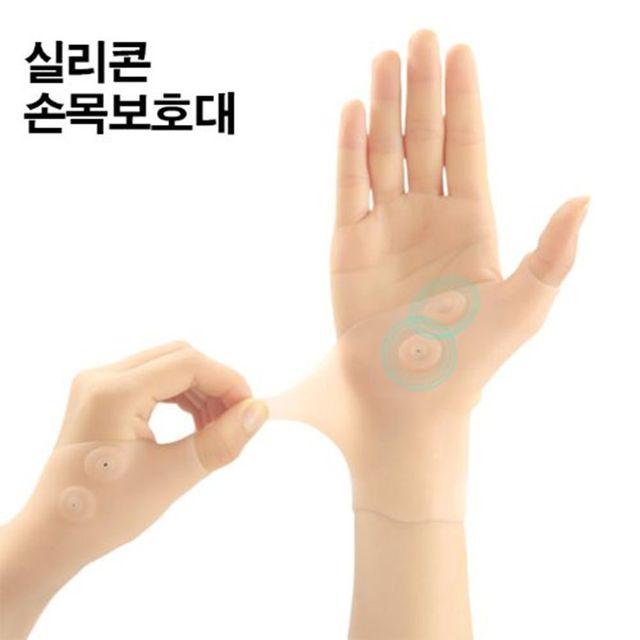 W 통증 실리콘 일체형 타입 압박 손목 고정 보호대