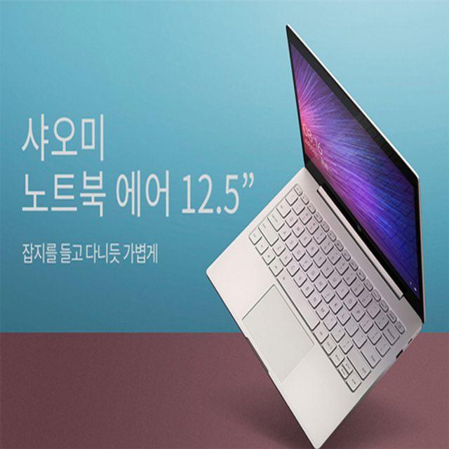 샤오미 노트북에어 12.5