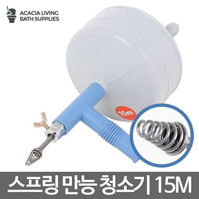 스프링 청소기 15M - 스프링청소기 배수관 변기 뚫어뻥 하수구 뚫는기계 [제작 대량 도매 로고 인쇄 레이저 마킹 각인 나염 실크 uv 포장 공장 문의는 네이뽕]