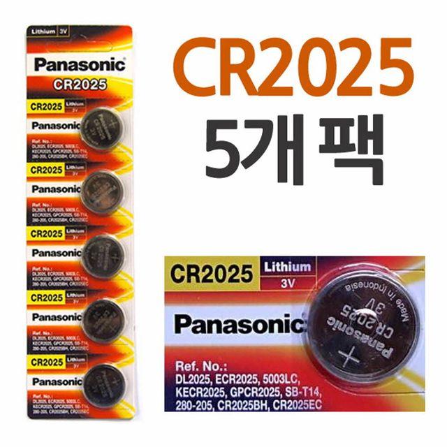 W 파나소닉 CR2025 리튬 버튼셀 건전지 5P팩