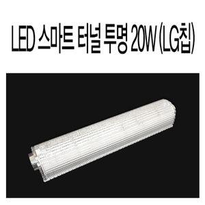 LED 조명 교체 샤워실 욕실 공사 투명 욕실등 20W