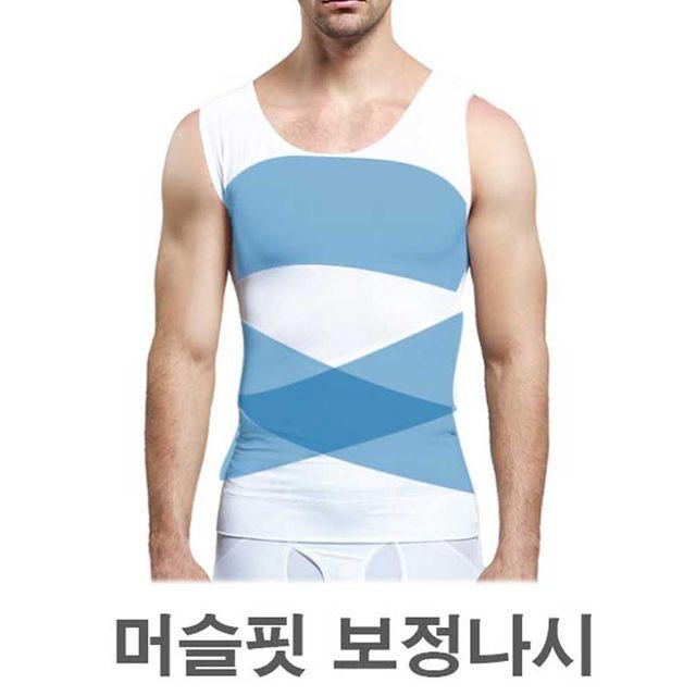 남자 몸매 보정 뱃살 압박 나시 정장속 이너핏 속옷