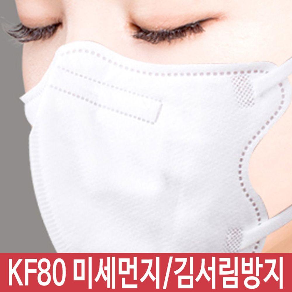 미세먼지 마스크 5P 황사마스크 방한 방진 필터 KF80