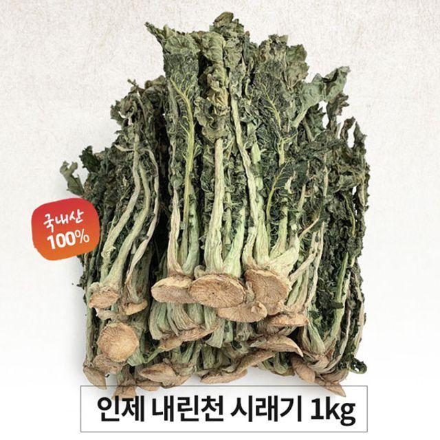 인제 내린천 시래기 1kg 국내산 자연건조,인제무청시래기,국내산,자연건조,감자탕,추어탕,시래기나물,식이섬유,건강에좋은건나물