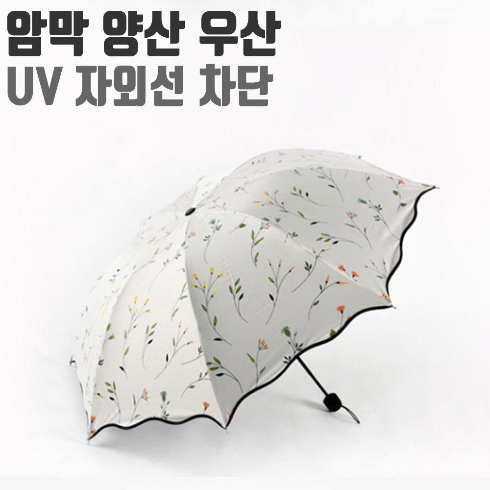 자외선차단 암막 양우산 양산 우산 3단 휴대용 라니