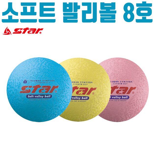 스타 소프트 발리볼 8호 배구 피구 족구 공 체육