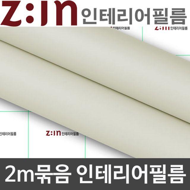 [현재분류명],LG 단색시트 2m묶음 라이트그레이 W2B-E2S57 헤라증정,