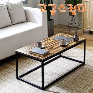 거실소파테이블 대형 철제좌식테이블 티테이블