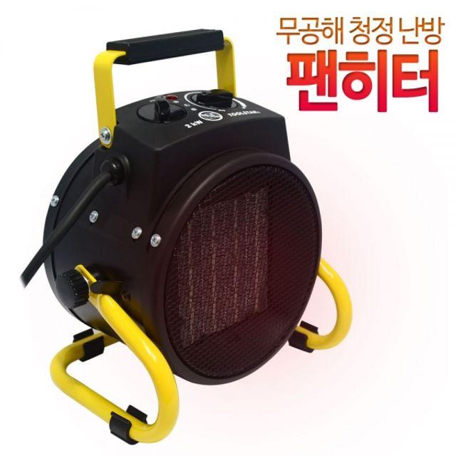 [C24721] 산업용열풍기 난방용품 전기난로 팬히터