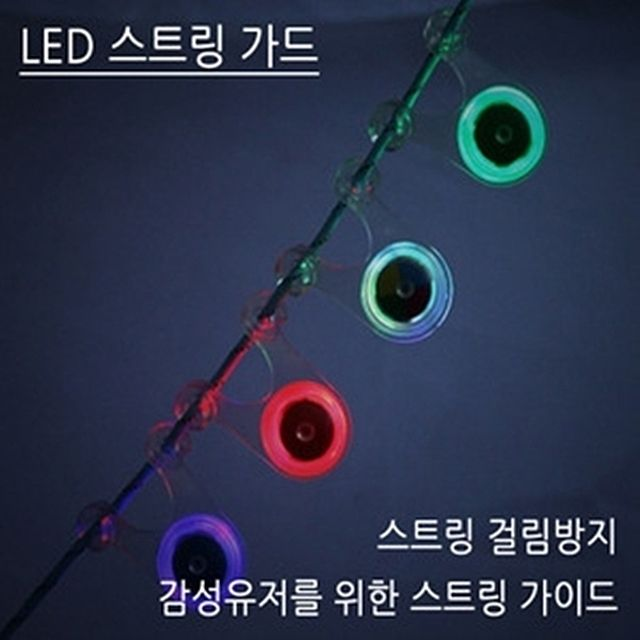 LED 스트링가드(걸림방지)감성캠핑