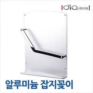 알루미늄 잡지꽂이 욕실선반 잡지꽂이
