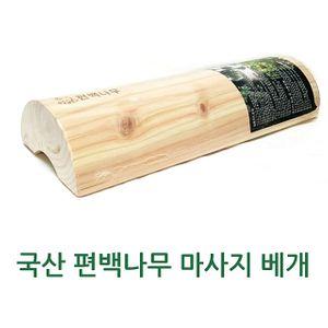 국산 편백나무 베개 - 편백나무배게 배게 편백나무 편백 편백베개