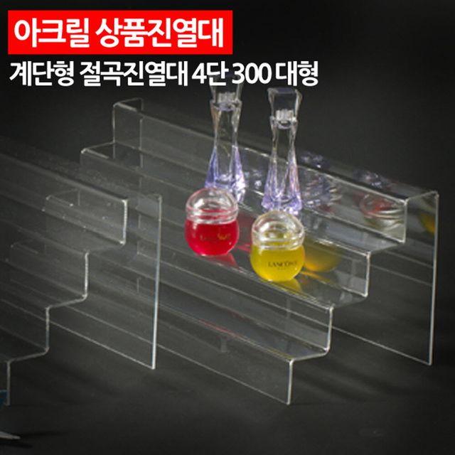 W 아크릴 상품진열대 계단형 절곡진열대 4단 300 대형