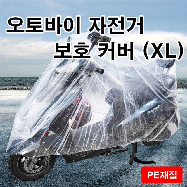 W 비 먼지 송진 보호 자전거 오토바이 안전 커버 XL