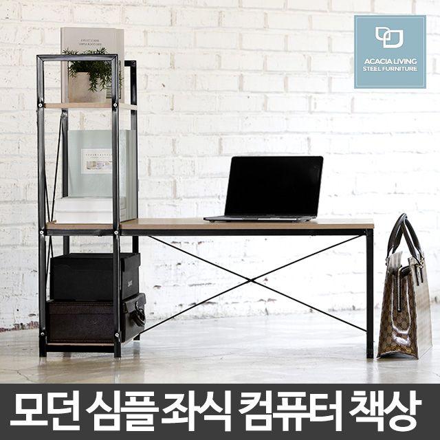 이지심플 좌식 컴퓨터책상-테이블 노트북 낮은 거실 [제작 대량 도매 로고 인쇄 레이저 마킹 각인 나염 실크 uv 포장 공장 문의는 네이뽕]