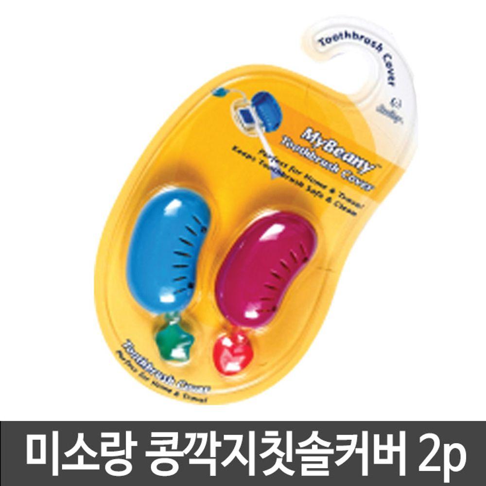 미소랑 콩깍지칫솔커버 칫솔케이스 칫솔보관 2p 1개 [제작 대량 도매 로고 인쇄 레이저 마킹 각인 나염 실크 uv 포장 공장 문의는 네이뽕]