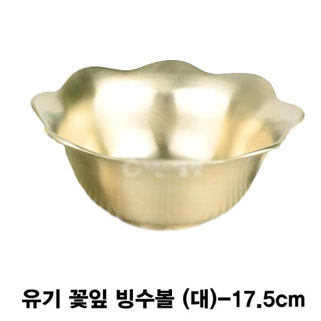 유기 꽃잎 빙수볼 놋그릇(대)-17.5cm