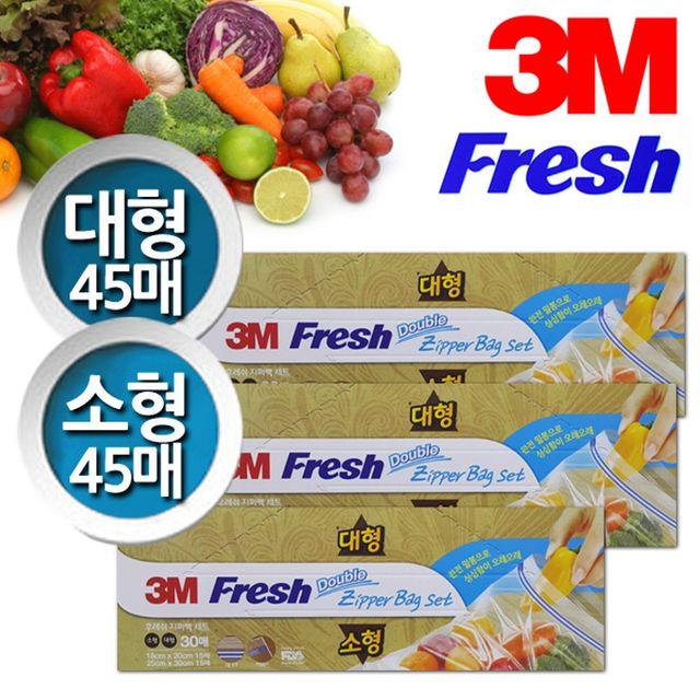 W 3M Fresh 더블 지퍼백 대형45매 소형45매