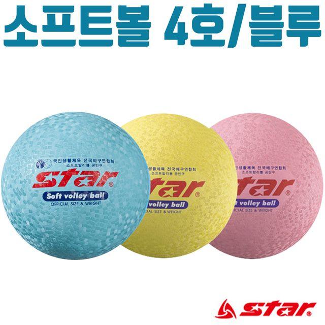 스타 소프트 발리볼 4호 배구 피구 족구 공 체육 블루