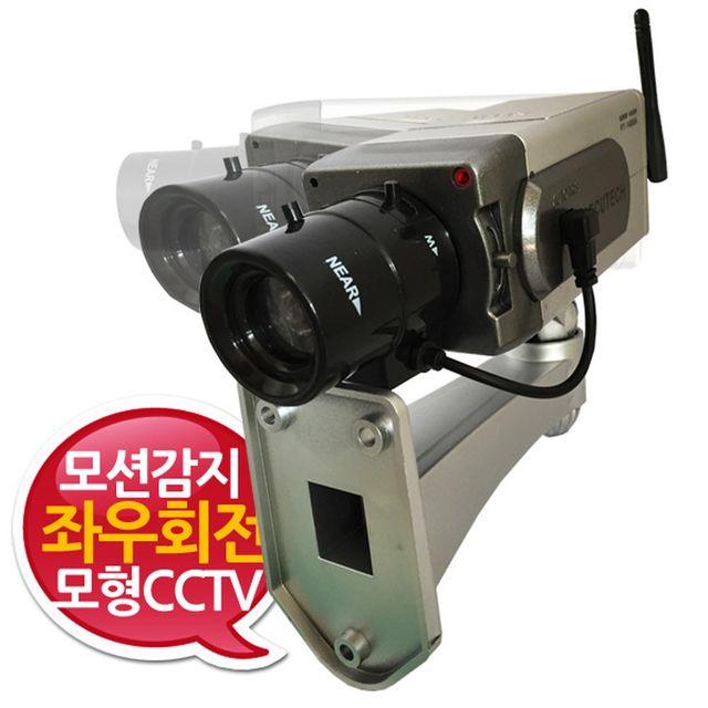 W 모션감지 좌우회전 모형CCTV카메라 고급사각