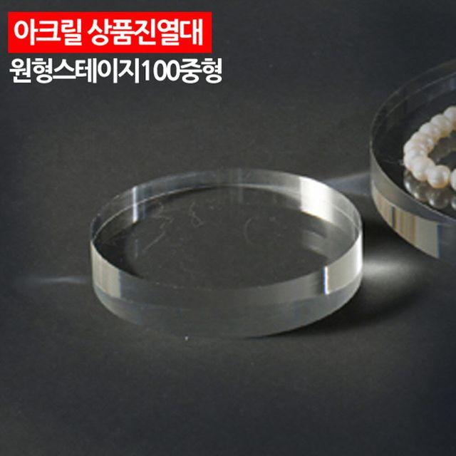 W 아크릴 상품진열대 원형 스테이지 100 중형