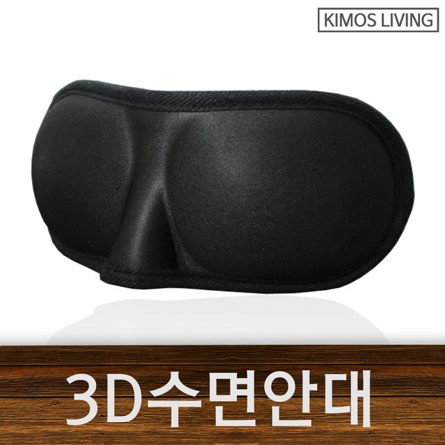 (KIMOS)3D수면안대 입체형 수면안대 차광막 차광
